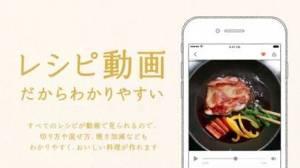 iPhone、iPadアプリ「クラシル - レシピ動画で料理がおいしく作れる」のスクリーンショット 5枚目