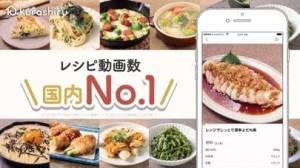 iPhone、iPadアプリ「クラシル - レシピ動画で料理がおいしく作れる」のスクリーンショット 1枚目