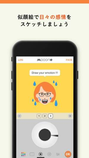 iPhone、iPadアプリ「Mooone」のスクリーンショット 1枚目