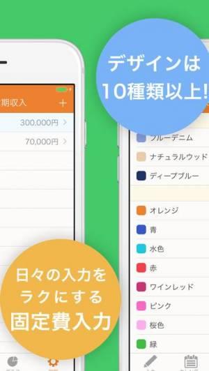 iPhone、iPadアプリ「家計簿 簡単お小遣い帳 - 人気の家計簿アプリ」のスクリーンショット 3枚目