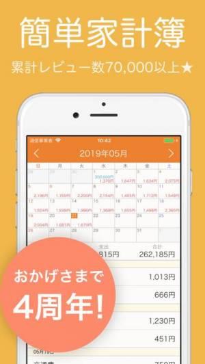 iPhone、iPadアプリ「家計簿 簡単お小遣い帳 - 人気の家計簿(かけいぼ)」のスクリーンショット 1枚目