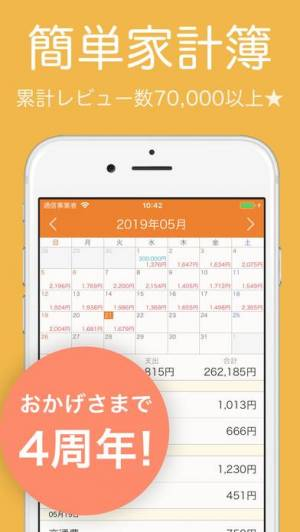 iPhone、iPadアプリ「家計簿 簡単お小遣い帳 - 人気の家計簿アプリ」のスクリーンショット 1枚目