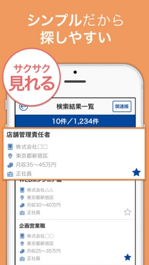 iPhone、iPadアプリ「転職サーチ 正社員・派遣社員の仕事探しアプリ」のスクリーンショット 4枚目