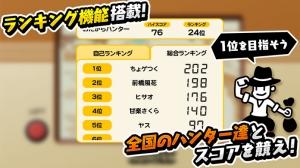 iPhone、iPadアプリ「おたからハンター -OTAKARA HUNTER-」のスクリーンショット 2枚目
