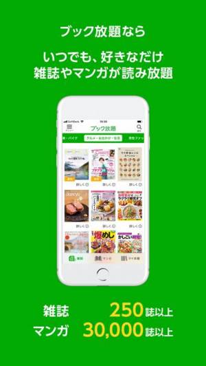 iPhone、iPadアプリ「ブック放題」のスクリーンショット 1枚目