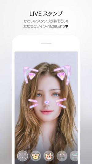 iPhone、iPadアプリ「LINE LIVE- 有名人&かわいく盛れるライブ配信アプリ」のスクリーンショット 2枚目