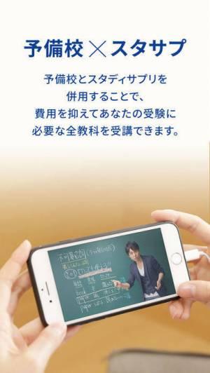 iPhone、iPadアプリ「スタディサプリ」のスクリーンショット 1枚目