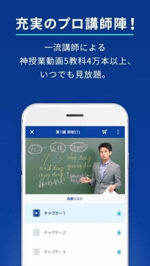 iPhone、iPadアプリ「スタサプ 中学/高校/大学受験講座【スタディサプリ】」のスクリーンショット 3枚目