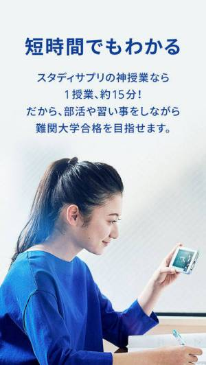 iPhone、iPadアプリ「スタディサプリ」のスクリーンショット 2枚目