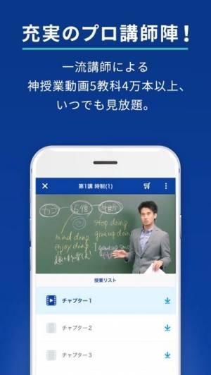 iPhone、iPadアプリ「スタディサプリ」のスクリーンショット 3枚目