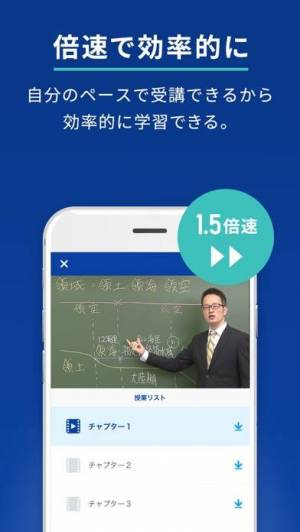 iPhone、iPadアプリ「スタサプ 中学/高校/大学受験講座【スタディサプリ】」のスクリーンショット 4枚目