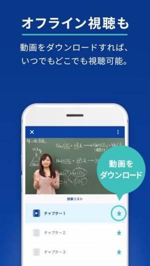 iPhone、iPadアプリ「スタディサプリ」のスクリーンショット 5枚目
