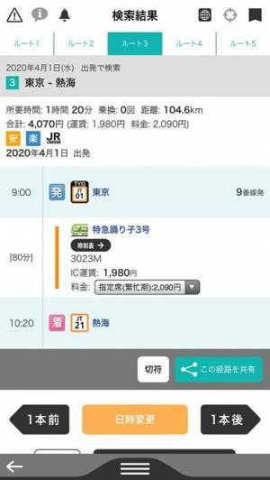 iPhone、iPadアプリ「デジタル JR時刻表 Lite」のスクリーンショット 5枚目