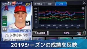 iPhone、iPadアプリ「MLB:9イニングス19」のスクリーンショット 4枚目