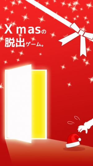 iPhone、iPadアプリ「脱出ゲーム 見習いサンタ!」のスクリーンショット 1枚目