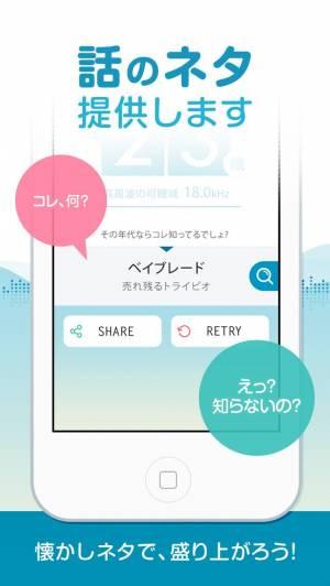 iPhone、iPadアプリ「君、年いくつ?」のスクリーンショット 4枚目