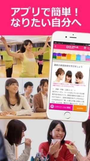 iPhone、iPadアプリ「習い事・趣味探しのグースクール」のスクリーンショット 4枚目