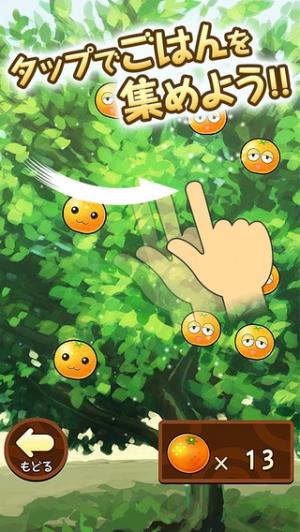 iPhone、iPadアプリ「カンコといっしょ~不思議系放置育成ゲーム~」のスクリーンショット 4枚目