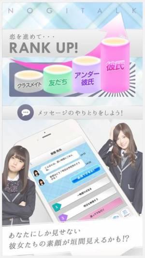 iPhone、iPadアプリ「[乃木坂46公式]乃木恋~坂道の下で、あの日僕は恋をした~」のスクリーンショット 5枚目