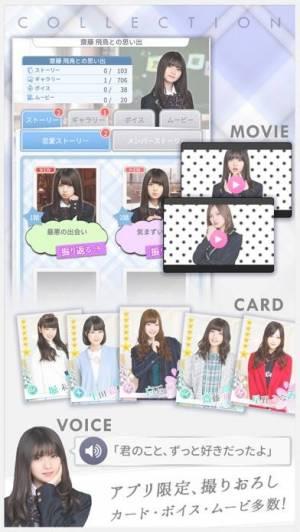 iPhone、iPadアプリ「[乃木坂46公式]乃木恋~坂道の下で、あの日僕は恋をした~」のスクリーンショット 3枚目