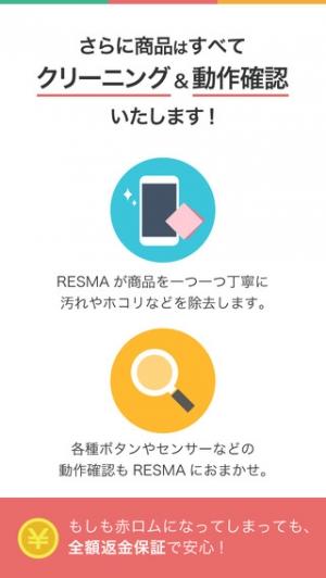 iPhone、iPadアプリ「スマホをかんたん売買 -携帯・白ロムのフリマ RESMA」のスクリーンショット 3枚目