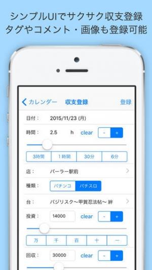 iPhone、iPadアプリ「Myパチ収支表 みんなの収支を見れる収支簿」のスクリーンショット 2枚目