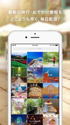 iPhone、iPadアプリ「RETRIP[リトリップ]-旅行・おでかけ・観光まとめ」のスクリーンショット 2枚目