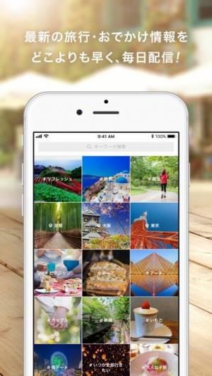 iPhone、iPadアプリ「RETRIP - 旅行おでかけまとめアプリ」のスクリーンショット 2枚目