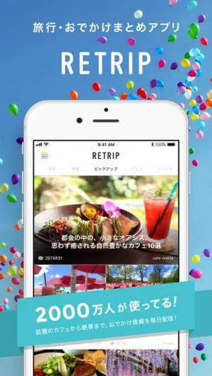 iPhone、iPadアプリ「RETRIP[リトリップ]-旅行・おでかけ・観光まとめ」のスクリーンショット 1枚目