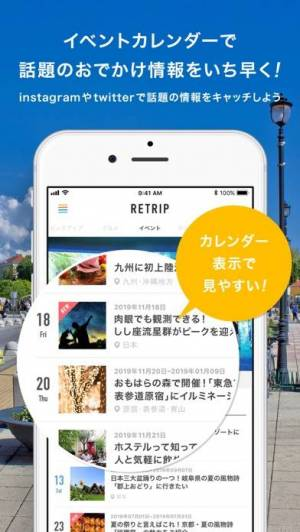 iPhone、iPadアプリ「RETRIP[リトリップ]-旅行・おでかけ・観光まとめ」のスクリーンショット 3枚目