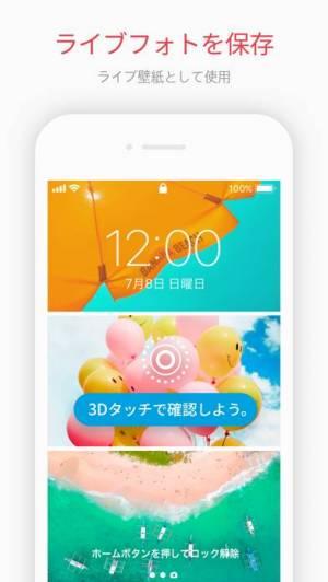 iPhone、iPadアプリ「intoLive - ライブ壁紙作成」のスクリーンショット 5枚目