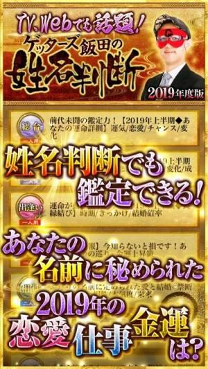 iPhone、iPadアプリ「【2019年の運勢】ゲッターズ飯田の占い」のスクリーンショット 4枚目