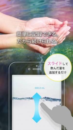 iPhone、iPadアプリ「ウォーターライフ- 健康、美容、ダイエットの水記録アプリ-」のスクリーンショット 3枚目