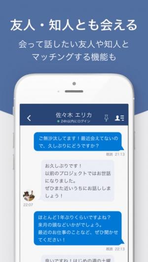iPhone、iPadアプリ「yenta」のスクリーンショット 5枚目