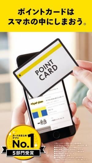iPhone、iPadアプリ「スマホサイフ - ポイントカードまとめアプリ」のスクリーンショット 1枚目