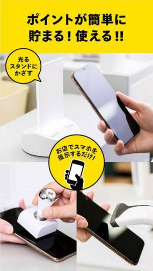 iPhone、iPadアプリ「スマホサイフ - ポイントカードまとめアプリ」のスクリーンショット 3枚目