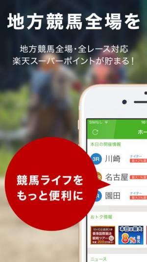 iPhone、iPadアプリ「楽天競馬 地方競馬全場のネット投票」のスクリーンショット 1枚目