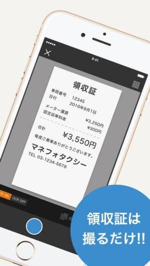 iPhone、iPadアプリ「マネーフォワード クラウド経費」のスクリーンショット 2枚目