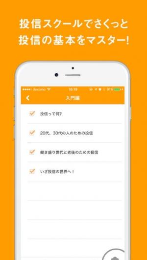 iPhone、iPadアプリ「投信選びを楽しく!Fundectで株・不動産投資信託の資産運用サポート」のスクリーンショット 3枚目