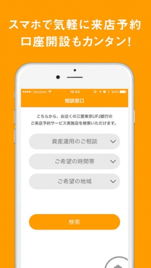 iPhone、iPadアプリ「投信選びを楽しく!Fundectで株・不動産投資信託の資産運用サポート」のスクリーンショット 5枚目