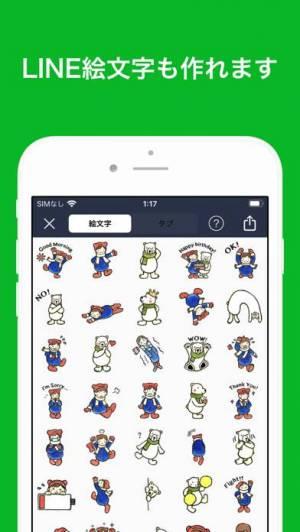 iPhone、iPadアプリ「Shuttle Sticker for LINEスタンプ作成」のスクリーンショット 2枚目