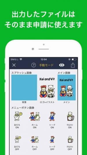 iPhone、iPadアプリ「Shuttle Sticker for LINEスタンプ作成」のスクリーンショット 5枚目