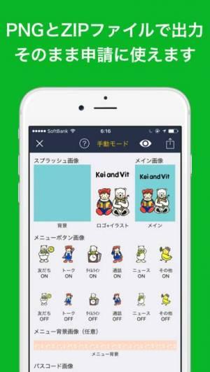 iPhone、iPadアプリ「Shuttle Sticker for LINEスタンプ作成」のスクリーンショット 4枚目