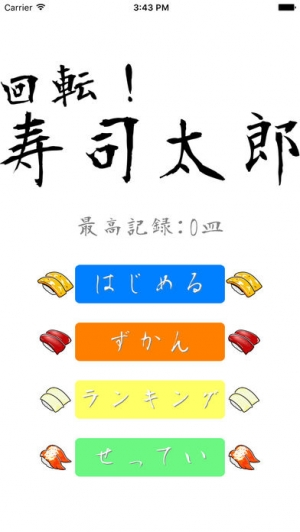 iPhone、iPadアプリ「脳トレ!寿司太郎-脳に効く漢字ゲームで脳トレ」のスクリーンショット 1枚目