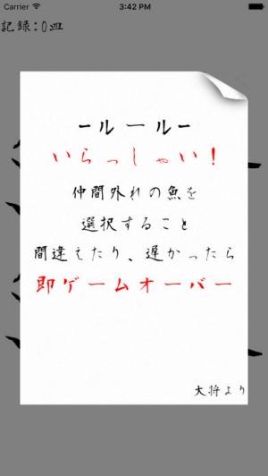 iPhone、iPadアプリ「脳トレ!寿司太郎-脳に効く漢字ゲームで脳トレ」のスクリーンショット 2枚目