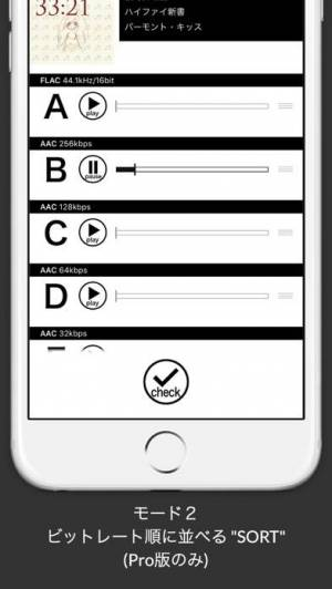 iPhone、iPadアプリ「hi-blind : ハイレゾ音源対応のブラインドテストアプリ」のスクリーンショット 3枚目