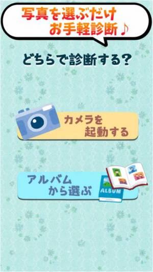 iPhone、iPadアプリ「アイドル顔診断」のスクリーンショット 2枚目