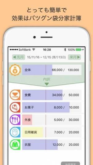 iPhone、iPadアプリ「袋分家計簿 : 簡単人気の家計簿アプリ」のスクリーンショット 1枚目