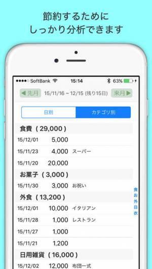 iPhone、iPadアプリ「袋分家計簿 : 簡単人気の家計簿アプリ」のスクリーンショット 4枚目