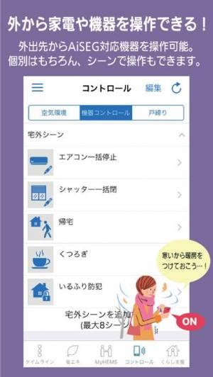 iPhone、iPadアプリ「スマートHEMSサービス」のスクリーンショット 4枚目